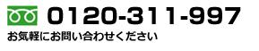 0120-311-997